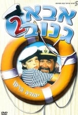 The Skipper 2