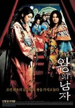 King and the Clown - one of our movie recommendations