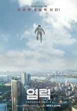 Psychokinesis (Yeom-lyeok) (2018)