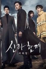 Sin-gwa ham-kke: Jwi-wa beol (2017) Torrent Dublado e Legendado