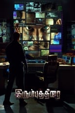 Image Irumbu Thirai HD