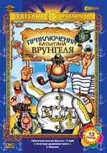 Priklyucheniya Kapitana Vrungelya