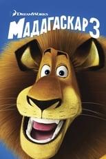 Madagascar small poster