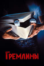 Gremlins small poster