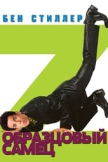 Zoolander - one of our movie recommendations