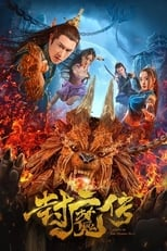 Image Legend of the Demon Seal (2019)
