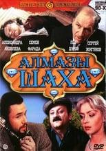 Almazy Shakha