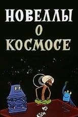 Новеллы о космосе