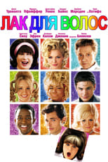 Hairspray - one of our movie recommendations