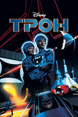 Tron - one of our movie recommendations