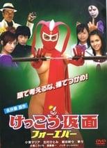 Kekkō Kamen Forever