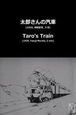 Tarô-san no kisha