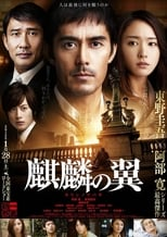 Image The Wings of the Kirin (2011)