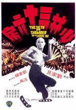 少林卅六房 small poster