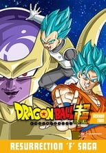 Dragon Ball Super: Saison 2 (2015)