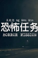 Horror Mission