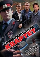 The 'Criminal' Quartet