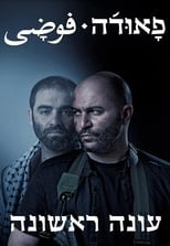 Fauda 1ª Temporada Completa Torrent Dublada e Legendada