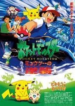 Pokémon: O Filme (1998) Torrent Dublado e Legendado