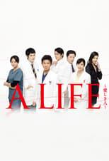 A LIFE~愛しき人~