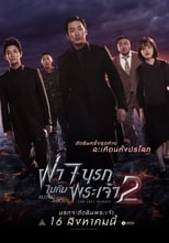 Image Along with the Gods: The Last 49 Days ฝ่า 7 นรกไปกับพระเจ้า 2