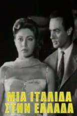 Μια Ιταλίδα στην Ελλάδα