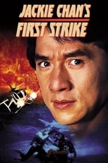 Image Police Story 4: First Strike (1996)