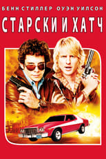 Starsky & Hutch - one of our movie recommendations