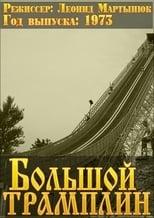 Bolshoy Tramplin