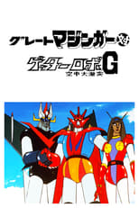 Great Mazinger vs. Getter Robo G: The Great Space Encounter