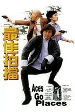 Image Aces Go Places (Mad Mission) (1982)