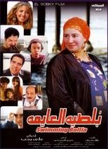 Boltiya Al-Ayma