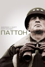 Patton - one of our movie recommendations