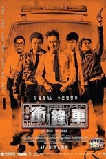Image Two Thumbs Up (Chung fung che) (2015)