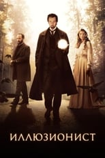 The Illusionist - one of our movie recommendations