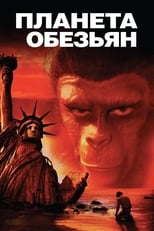 Planet of the Apes - one of our movie recommendations