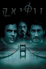 Zodiac - one of our movie recommendations