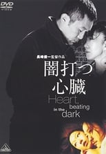 Poster for Heart, Beating in the Dark – New Version