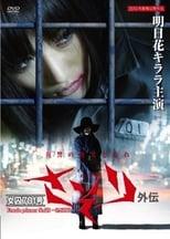 Female Prisoner No. 701: Sasori