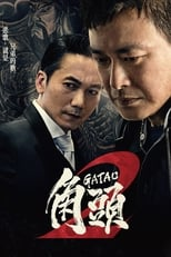 Image Gatao 2: The New King (2018)