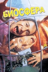 Bio-Dome - one of our movie recommendations