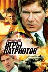 Patriot Games - one of our movie recommendations