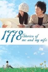 僕と妻の1778の物語