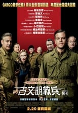 The Monuments Men small poster