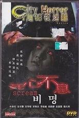 City Horror: Scream