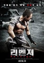 Revenger (2018) Movie poster on Ganool