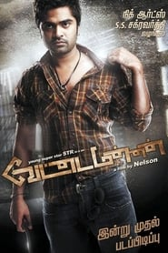 Affiche de Film Vettai Mannan