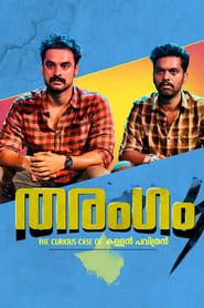 Tharangam (Malayalam)