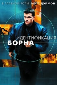 Watch Ультиматум Борна streaming movie