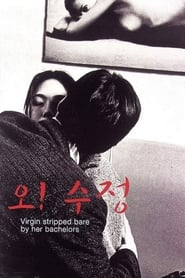 Virgin Stripped Bare by Her Bachelors (2000)